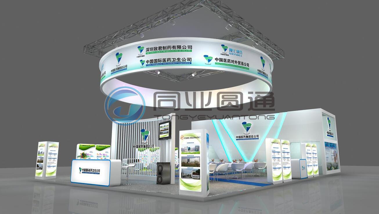 上海世界制药原料CPHI大型展台设计效果图