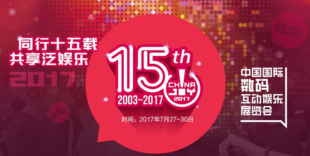 同业圆通成为ChinaJoy指定搭建商!