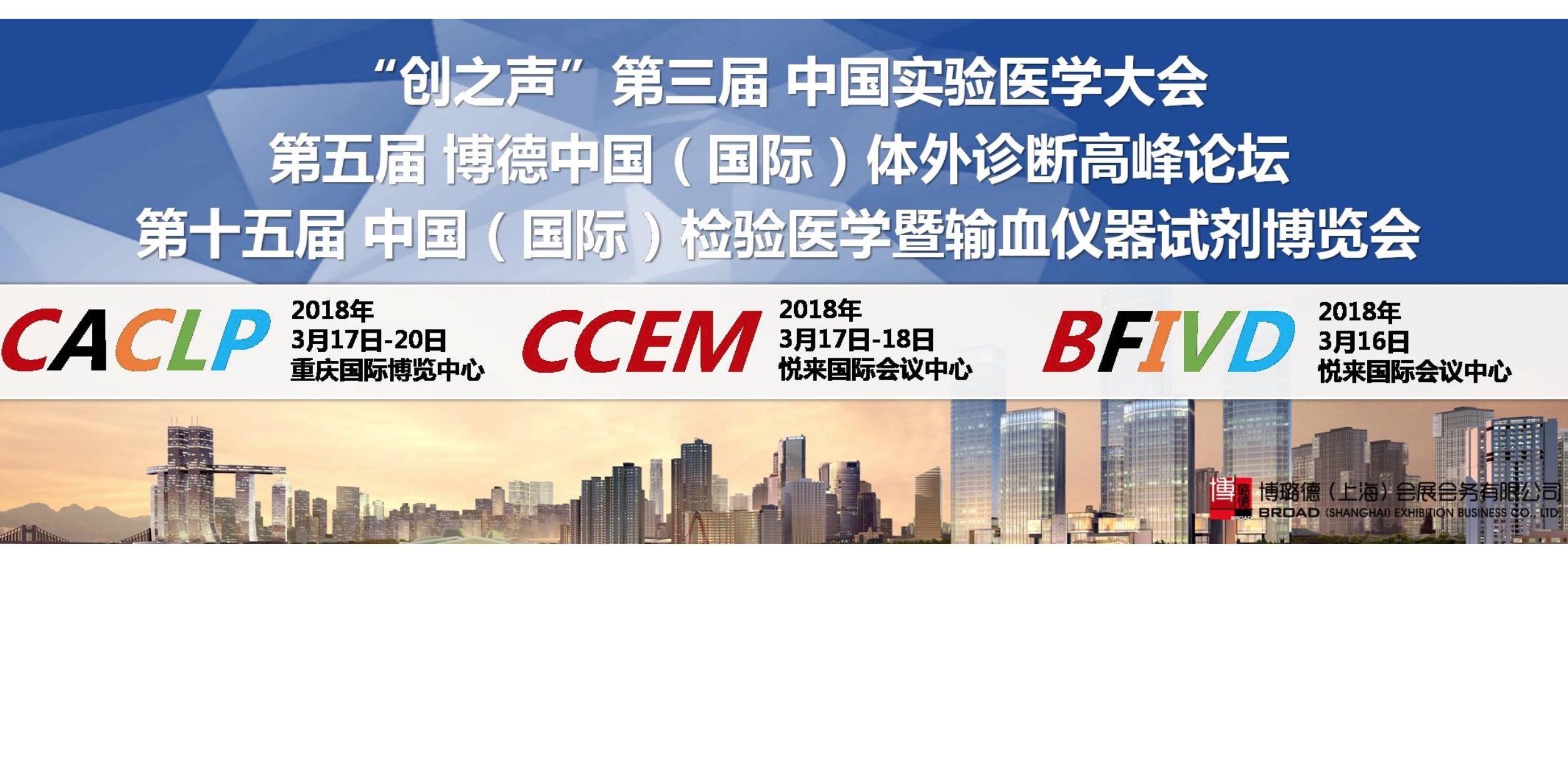 不容错过的IVD行业盛宴——2018CACLP EXPO(重庆)