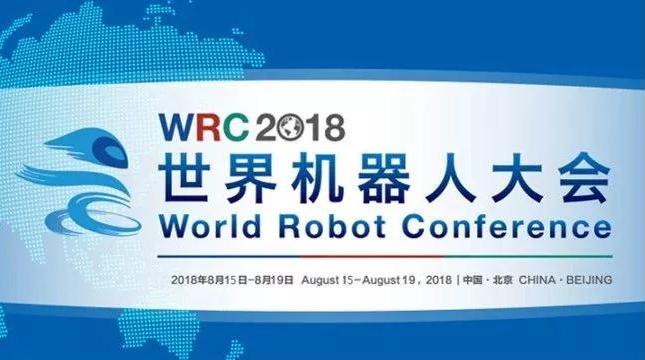 2018世界机器人大会即将在京举办