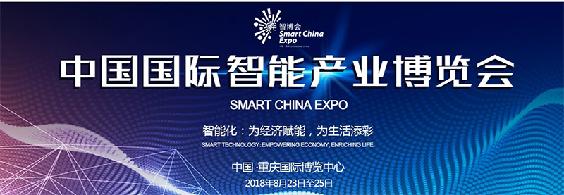 中国国际智能产业博览会