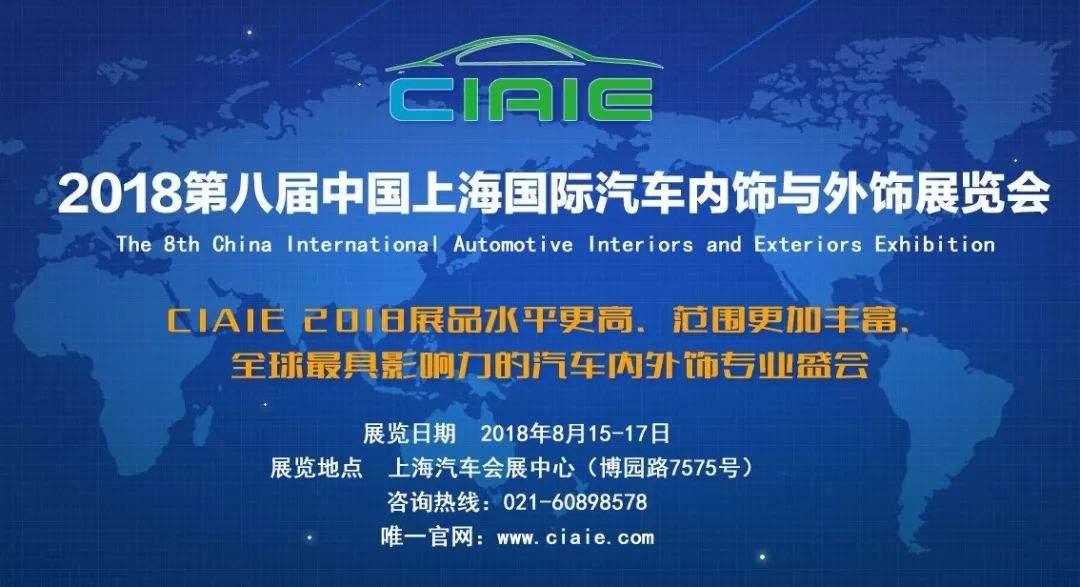 2018第八届中国上海国际汽车内饰与外饰展览会