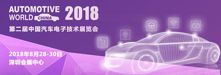 2018中国汽车电子技术展览会