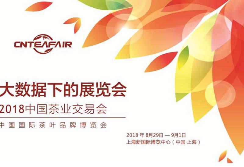 2018中国(上海)茶叶博览会