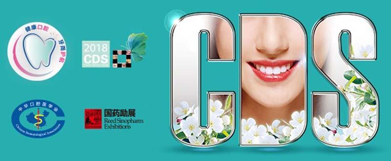 2018中国国际口腔设备器材博览会