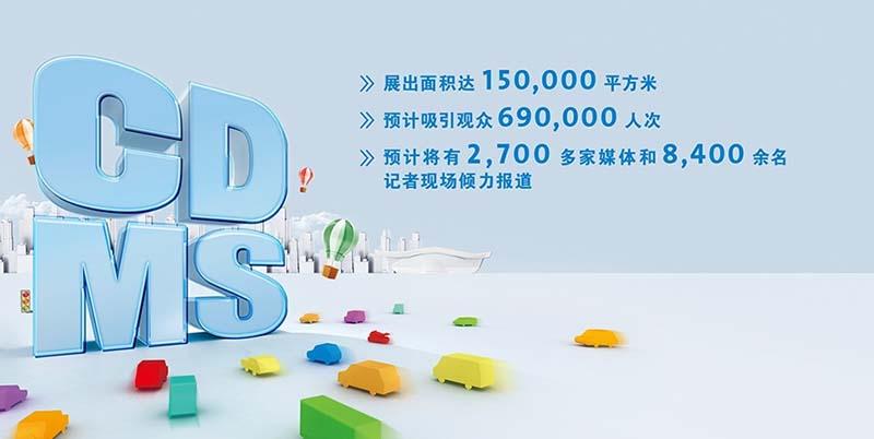 第二十一届成都国际汽车展览会