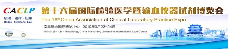 第十六届国际检验医学暨输血仪器试剂博览会