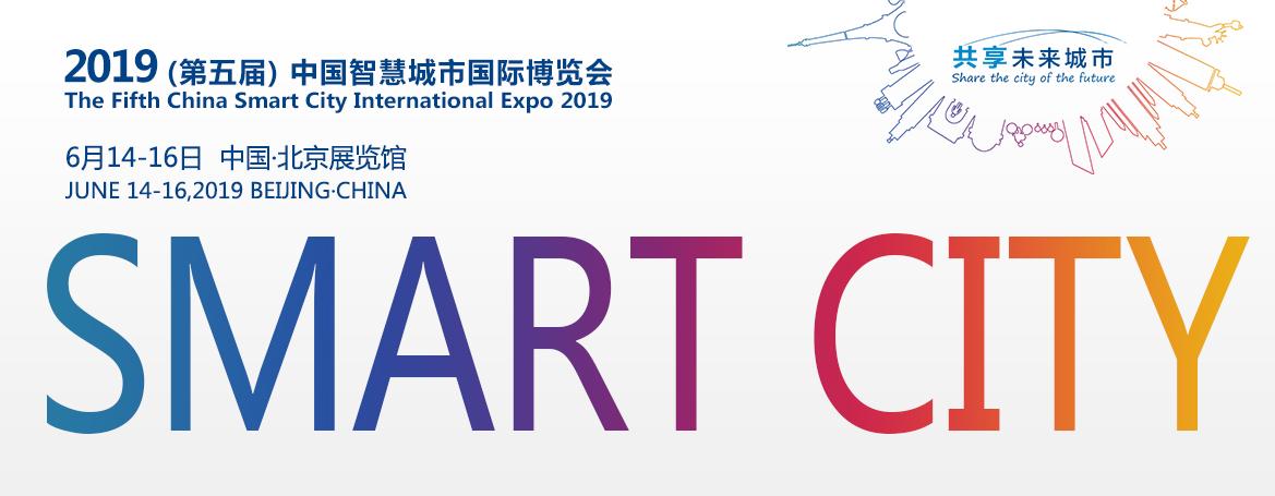 2019CSCE中国智慧城市国际博览会